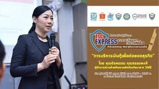 """TSC Express ครั้งที่ 2 : """"การบริหารเงินกู้เพื่อต่อยอดธุรกิจ"""" โดย คุณจิรพรรณ คุณธรรมพงศ์"""