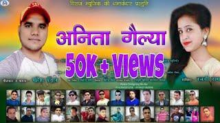 Anita Gailya Latest Garhwali DJ Song    Singer Mahesh Panwar & Rajni Rana    Viraj Music Presents  