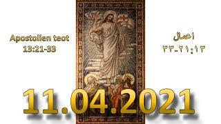 IEC Farsi Church Live Stream 11/04/2021 کلیسای فارسي