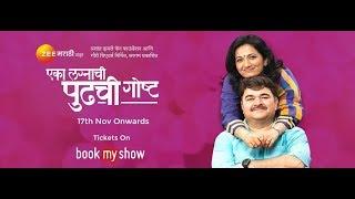 Download Video Eka Lagnachi Pudhchi Gosht   BookMyShow MP3 3GP MP4