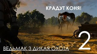Ведьмак 3 Дикая Охота Прохождение на ПК Часть 2 Белый Сад - Сирень и Крыжовник (1080p 60fps)