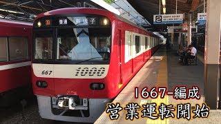 【京急】1667-編成 営業運転開始