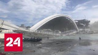 Автомобильный мост рухнул на рыбацкие лодки на Тайване - Россия 24