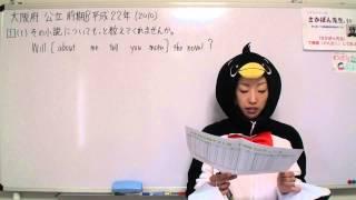 H22大阪府高校入試前期入学者選抜英語B1チェック