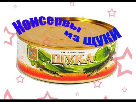 Консервы из щуки / Canned pike