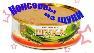 Консервы из щуки / Canned pike