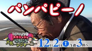 とんでカンゲキ!!寛平ちゃんのSAGAバルーン・ジャーニー thumbnail