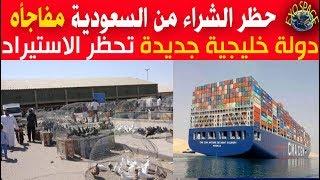 دوله عربية شقيقه تحظر التعامل مع المملكة في معظم المنتجات الصناعية وسط غضب سعودي شديد