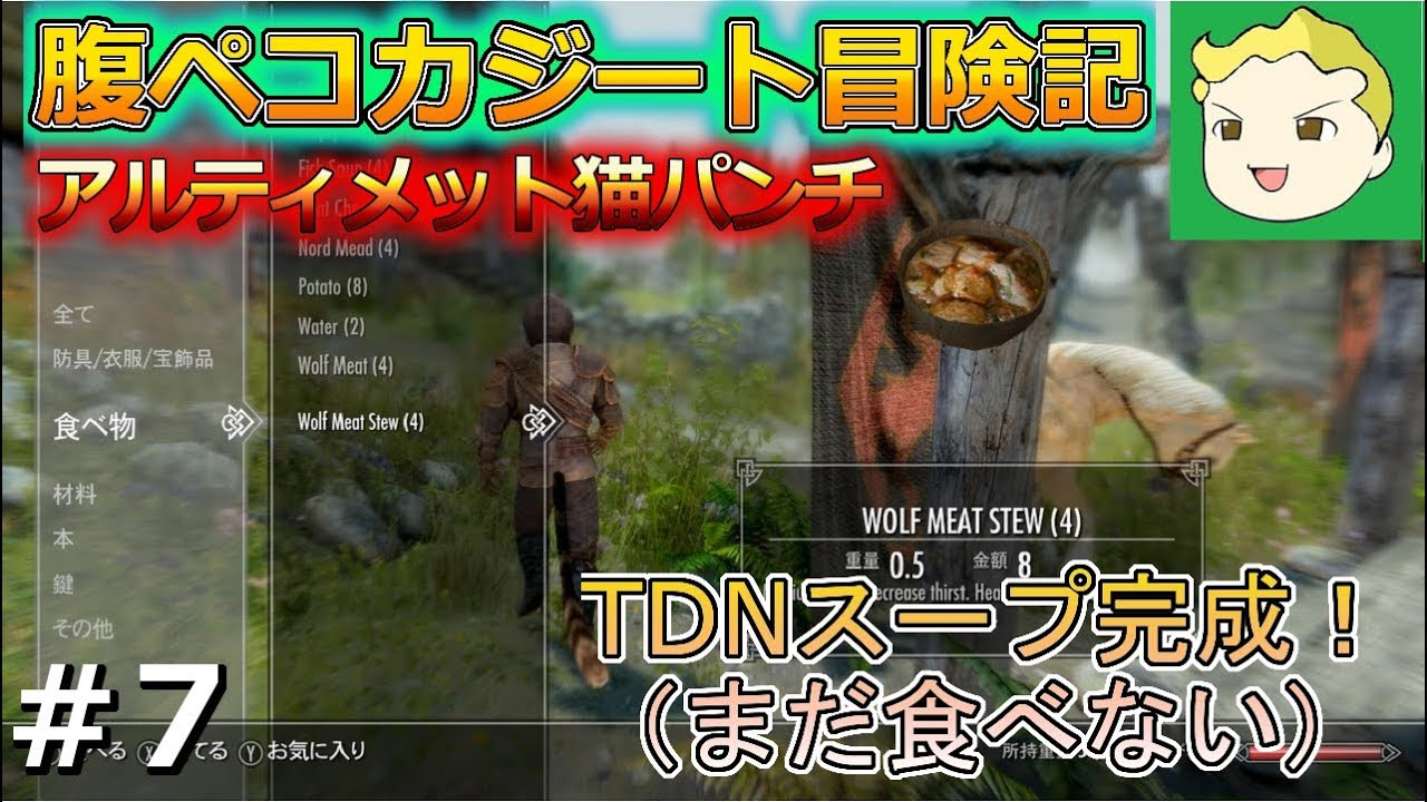 #7【スカイリム】腹ペコカジート冒険記【MOD】 - YouTube