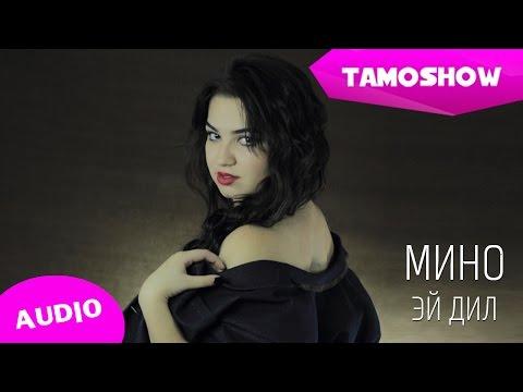 Мино - Эй дил (Аудио) | Mino - Ey Dil (Audio 2015)