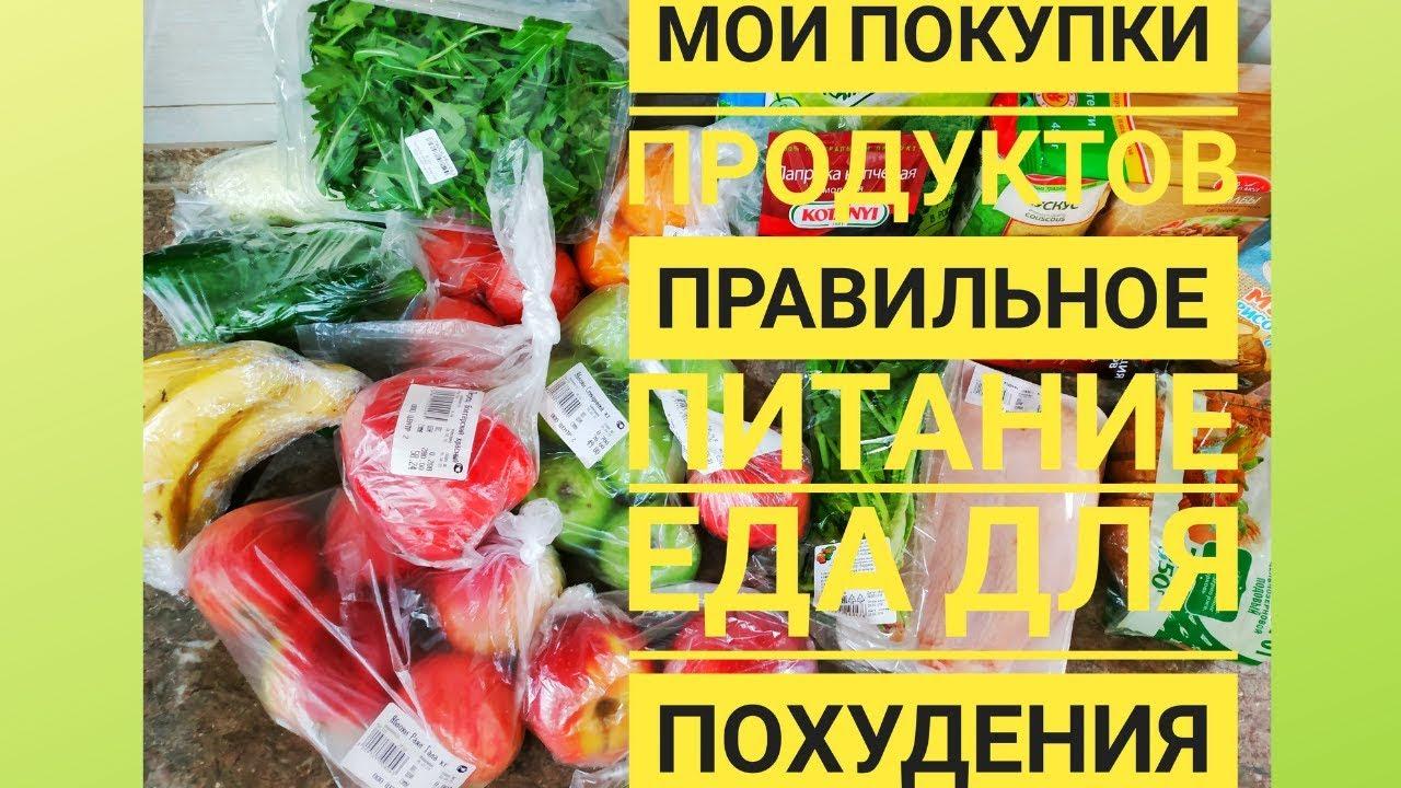 бюджетная еда для похудения