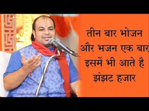 Teen Baar Bhojan Aur Bhajan Ek Baar I Gajanan Krishna Maharaj I तीन बार भोजन और भजन एक बार