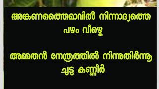 MAMPAZHAM malayalam kavitha LYRICS  മാമ്പഴം
