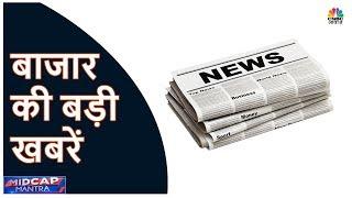 Top Share Market News Today  | Midcap Mantra | CNBC Awaaz