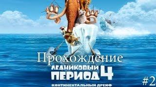 Ледниковый период 4 прохождение - Серия 2
