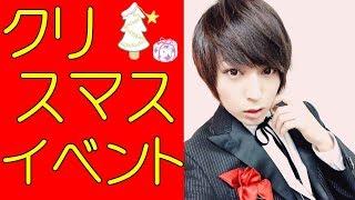 蒼井翔太 クリスマスイベント チャンネル登録お願いします。 hisa https...