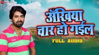 अँखिया चार हो गईल Akhiyaan Char Ho Gail Full Audio | Devanand Dev