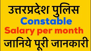 up police constable salary kitni milti hai   up police salary   up police constable salary 2019