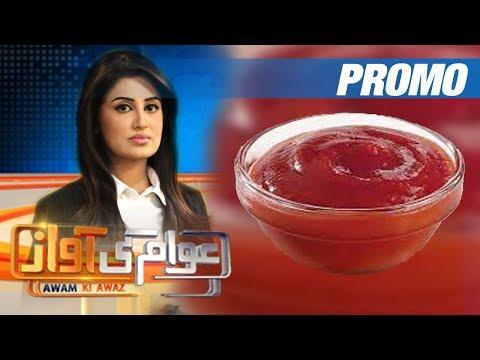 Jaali Ketchup   Awam Ki Awaz   PROMO   SAMAA TV   12 Sep 2017