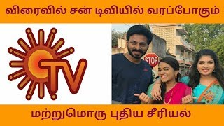 New Serial To Be Release On Sun TV | Sun TV Upcoming Serials | Run Serial | Nachiyarpuram Serial