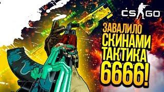 ЗАВАЛИЛО ТАЙНЫМИ СКИНАМИ! - ТАКТИКА 6666! - ОТКРЫТИЕ КЕЙСОВ CS:GO!