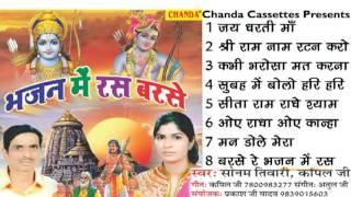 भजन में रस बरसे || sonam tiwari, kapil || hindi सत्संगी संध्या कालीन bhajan
