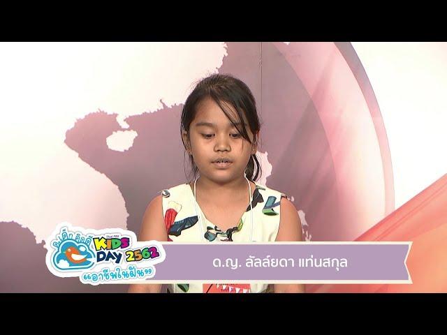 ด.ญ.ลัลล์ยดา แท่นสกุล  ผู้ประกาศข่าวรุ่นเยาว์ คิดส์ทันข่าว ThaiPBS Kids Day 2019