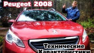 Обзор на кроссовер Peugeot 2008 часть 3 технические характеристики смотреть