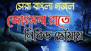 Bangla Islamic  Song Josna Rate Nibiro Choay