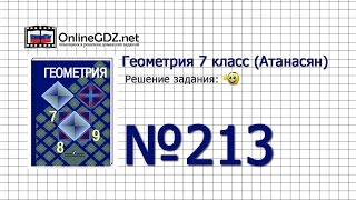 Задание № 213 — Геометрия 7 класс (Атанасян)