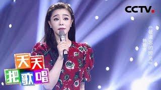 《天天把歌唱》 20190822| CCTV综艺