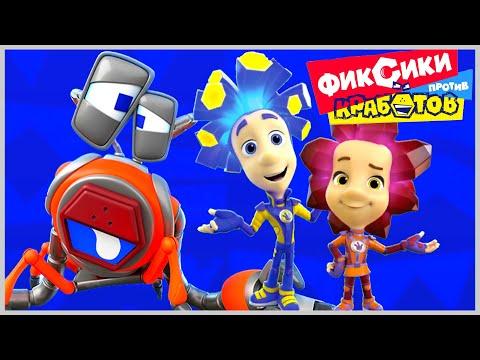 Фиксики против Кработов Мульт Игры Детям плюс Встроенный 3D Принтер Лучшие Детские Приложения