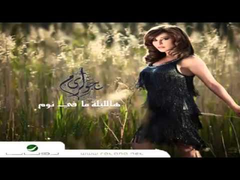 Najwa Karam   Shou Hal Layle                      2011   YouTube