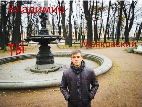 В. В. Маяковский. Раннее творчество поэта.