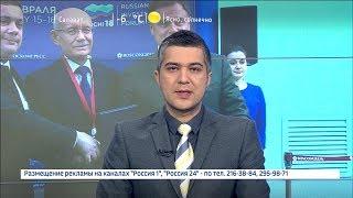 Вести-24. Башкортостан - 15.02.18