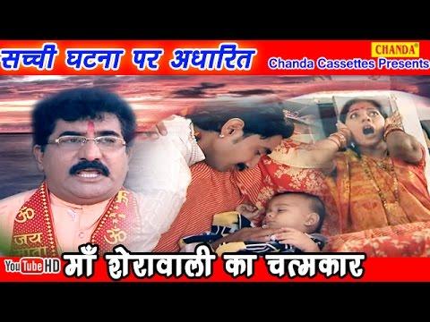 माँ शेरावाली का चत्मकार || Ajit Minocha || Bhajan Based On True Story