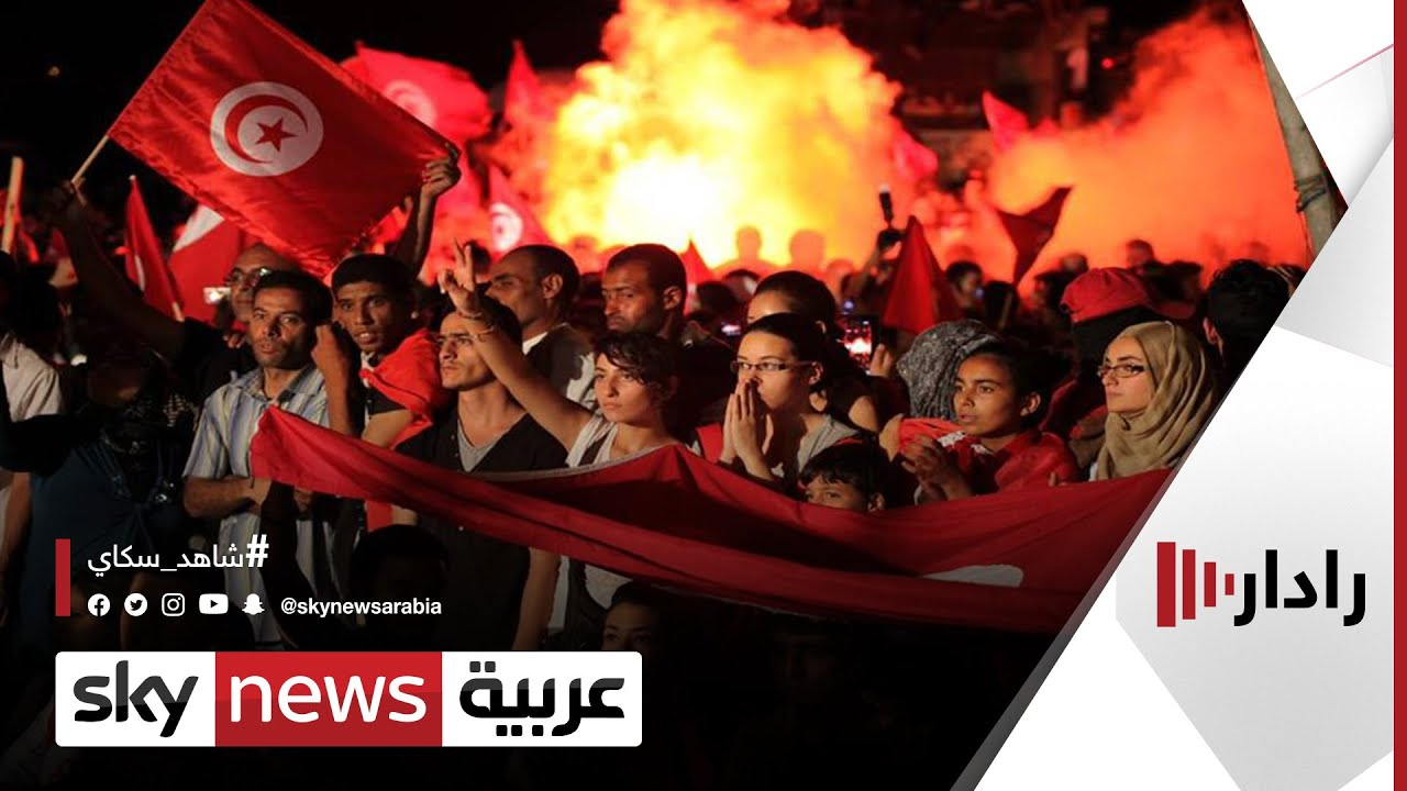 #تونس.. ما المطلوب من المجتمع الدولي؟ | #رادار