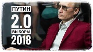 Путин. Выборы 2018. Сотрудник Навального! Штаб Навального! Маша Кремлин? Кто блокирует блогеров?