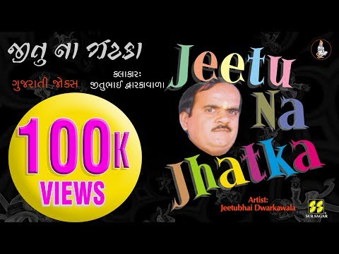 Jeetu na Jhatka: Gujarati Jokes By Jeetubhai Dwarkawala