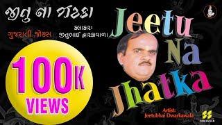 Download Jeetu na Jhatka: Gujarati Jokes By Jeetubhai Dwarkawala MP3 song and Music Video