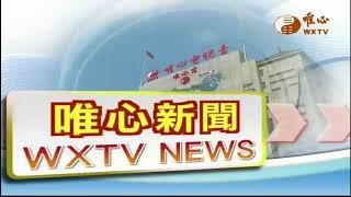 【唯心新聞 314】| WXTV唯心電視台
