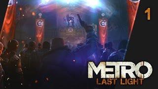 Прохождение Metro: Last Light - #1 Мушкетёры