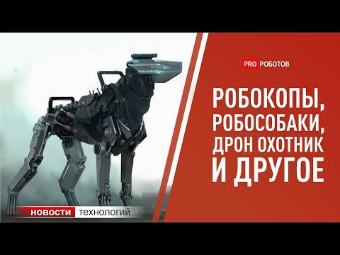 Новейшие роботы, дроны