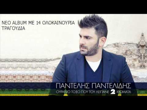 Παντελής Παντελίδης - ΟΛΟΚΛΗΡΟ -ΝΕΟ- ALBUM | Ουράνιο τόξο που του λείπανε δύο χρώματα(playlist)