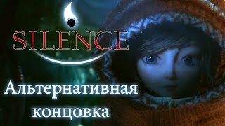 Silence: The Whispered World 2  Ускользающий мир 2 - Альтернативная концовка [СПОЙЛЕРЫ]