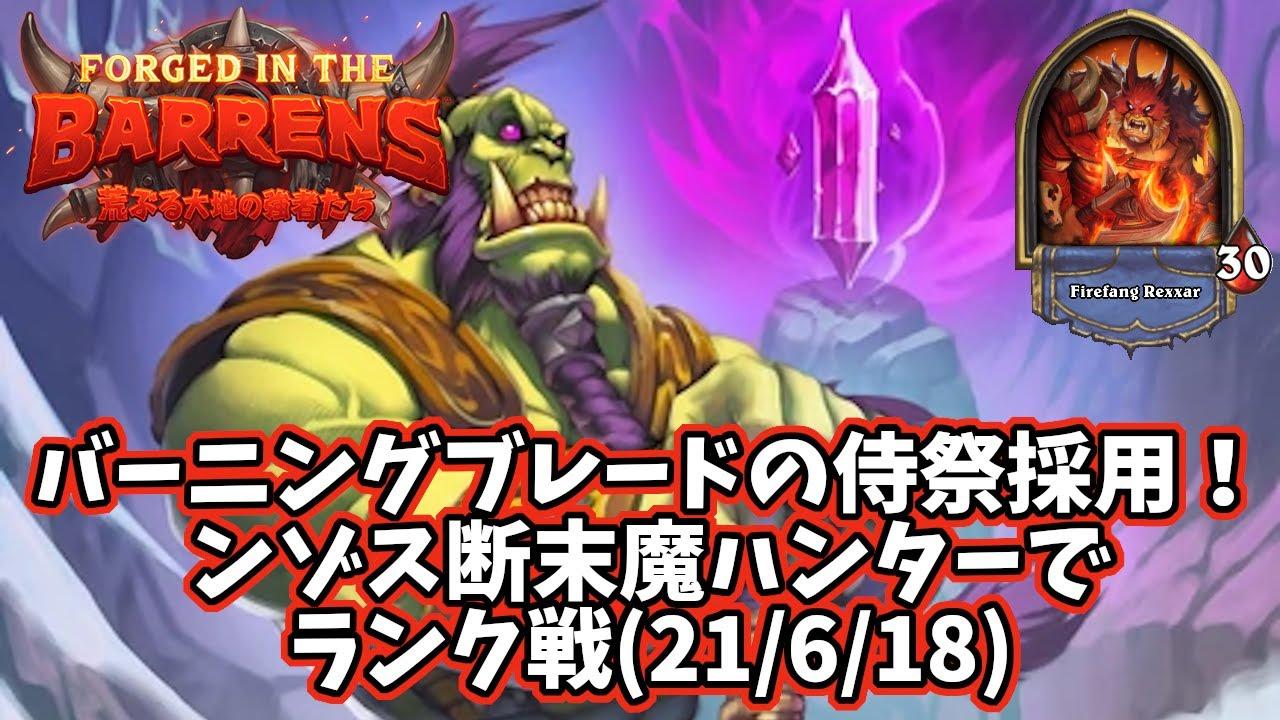 【ハースストーン】バーニングブレードの侍祭採用!ンゾス断末魔ハンターでランク戦(21/6/18)