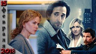 НОВЫЕ ФИЛЬМЫ - 15 февраля 2018 | Новинки Кино 2018 (Недруги,Поезд на Париж, Язычники