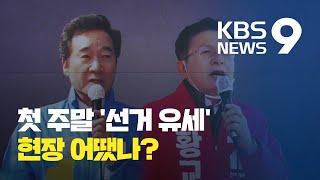 """공식 선거 운동 첫 주말, """"미워하지 않겠다"""" vs """"…"""
