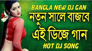 Bangla Dj Kob Mix 31st Night Dj Song Matal Dance JBL Dj 2020 Happy New Year Dj Antu Shafi Alomgir