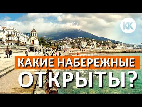 Какие НАБЕРЕЖНЫЕ ОТКРЫТЫ для прогулок?  Крым 2020. Капитан Крым